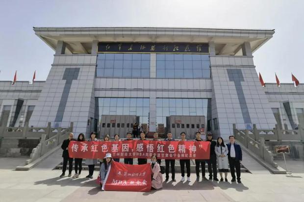 兰州财经大学MBA联合会开展红色教育活动,组织MBA学员参观红军长征会师旧址