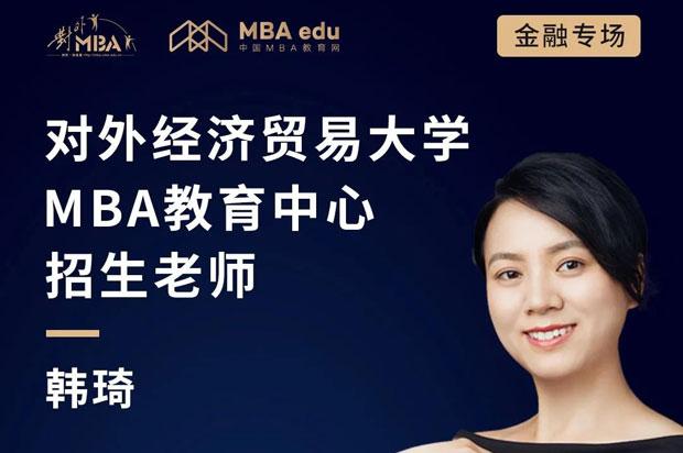 对外经济贸易大学MBA
