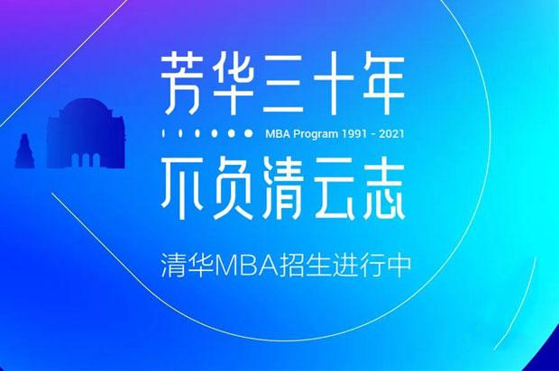 2022级清华MBA首场招生宣讲会即将举行,4月24日精彩不要错过!