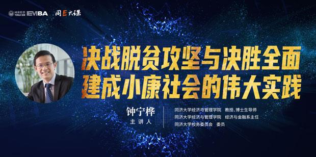 """同济大学EMBA推出线上课堂""""同E大课"""",邀请钟宁桦教授讲述中国脱贫攻坚伟大成就"""