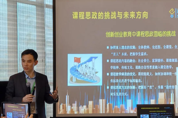 重庆理工大学MBA导师李巍教授参加第五届国际创新创业教育生态大会