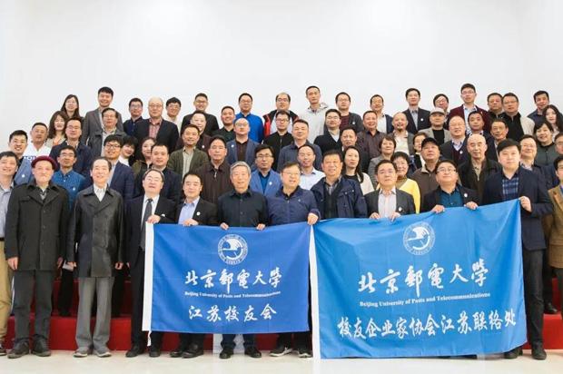 北京邮电大学MBA校友担任北邮江苏校友会常务理事