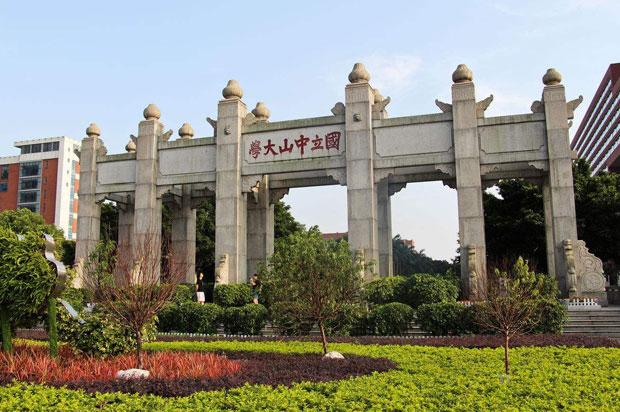 中山大学MBA