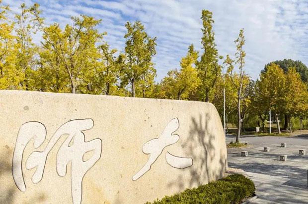 2021年华东师范大学MBA项目国际学生招生简章