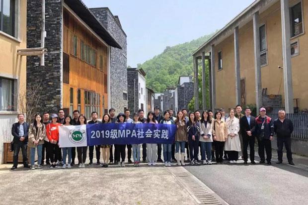 浙江大学MPA