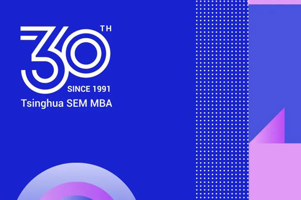 2022级清华MBA第一批面试申请即将截止,注意抓紧时间了!