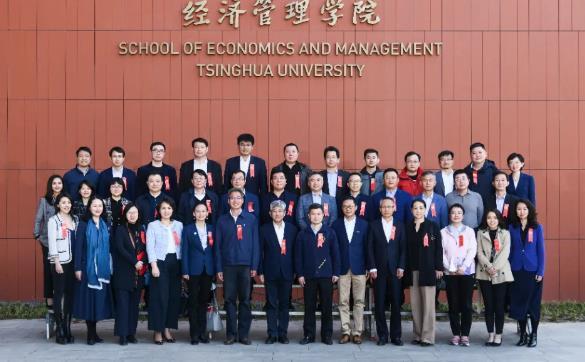 清华经管学院校友会第二届理事会第三次会议顺利举行