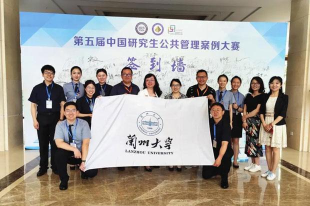 创历史最好成绩!兰大MPA代表队获得第五届中国研究生公共管理案例大赛一等奖