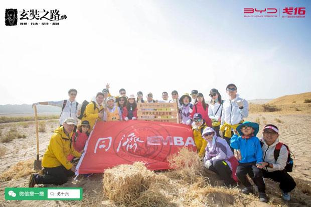 同济大学EMBA戈友会入围戈十六优秀公益组织