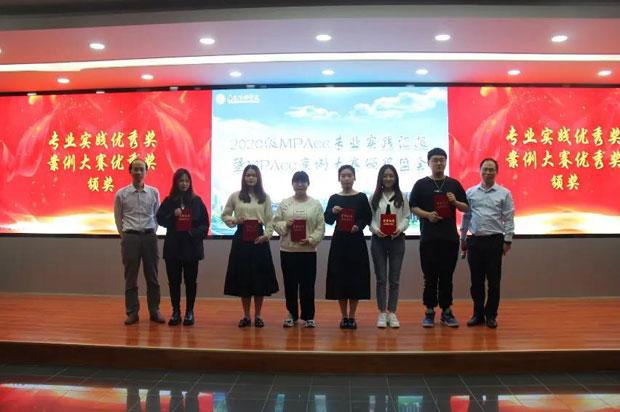 广西财经学院2020级MPAcc专业实践汇报暨案例大赛颁奖盛会顺利举行