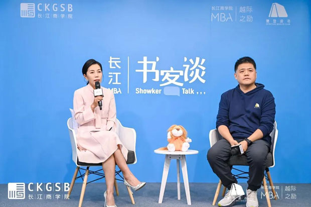 长江商学院MBA书客谈读书对话樊登:撕开知识的缺口,人生变得丰满