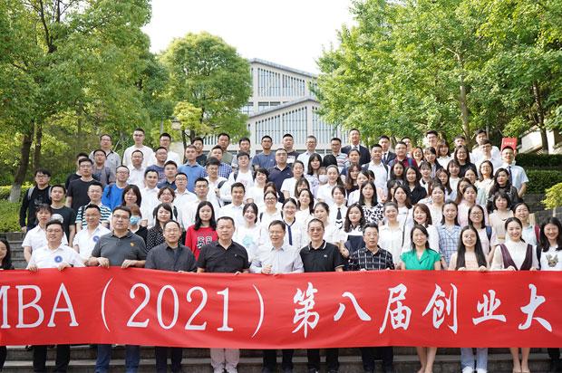 重庆理工大学MBA2021年第八届创业大赛决赛成功举办