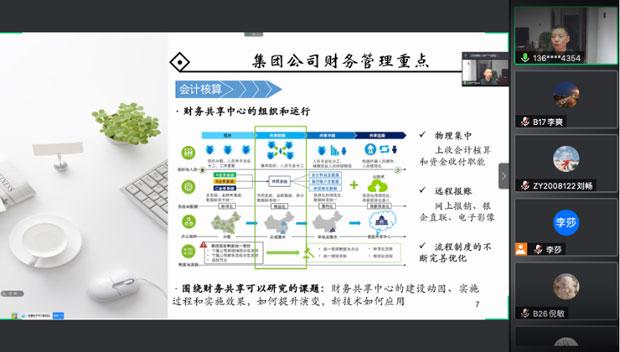 北京航空航天大学MPAcc第九次会计实务前沿讲堂成功举行