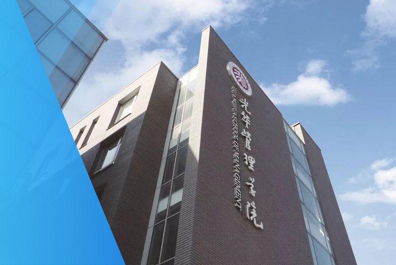 北京大学光华管理学院MBA项目