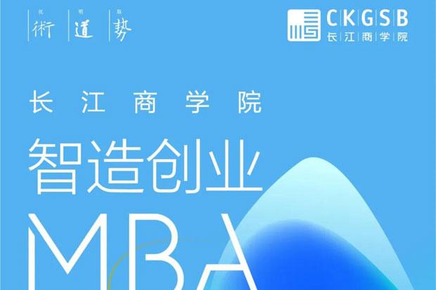 长江商学院智造创业MBA项目2021年秋季招生简章