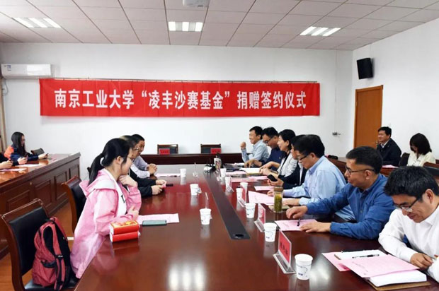 """南京工业大学""""凌丰沙赛基金""""捐赠签约仪式顺利举行"""