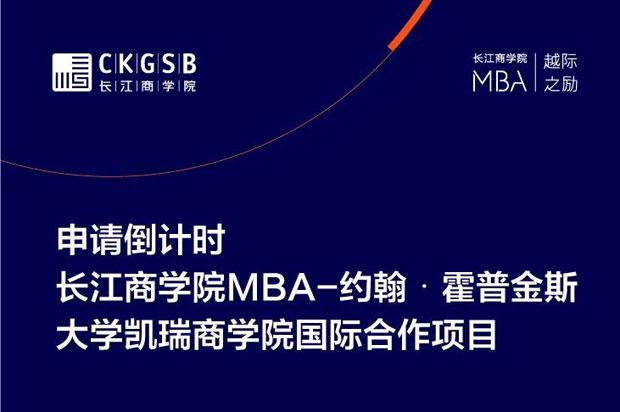 倒计时1周!长江MBA与美国约翰•霍普金斯大学国际合作项目申请即将截止