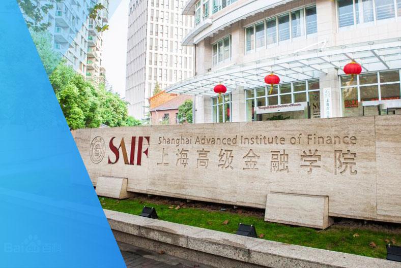 上海交大上海高级金融学院MBA项目