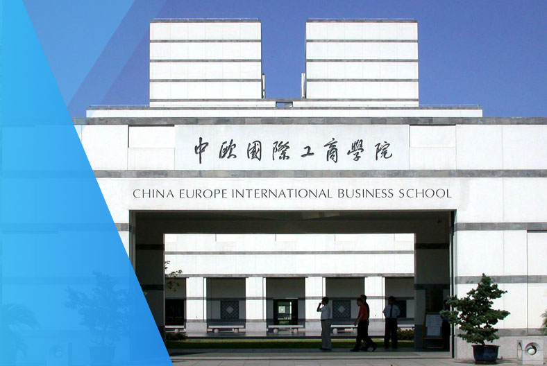 中欧国际工商学院MBA项目