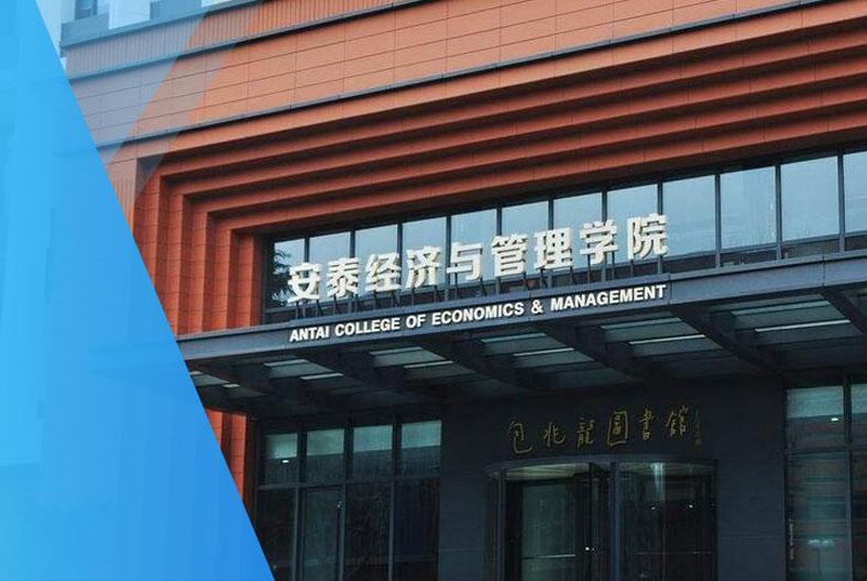 上海交通大学安泰经管学院MBA项目