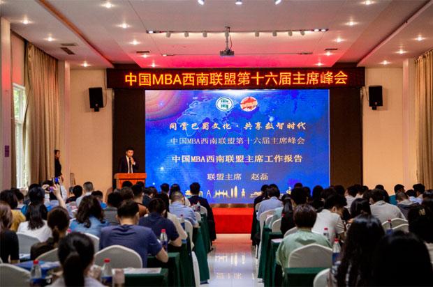 重理工MBA出席中国MBA西南联盟第十六届主席峰会