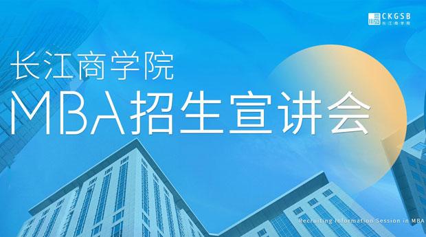 抢位!长江商学院MBA项目6月招生咨询会来了