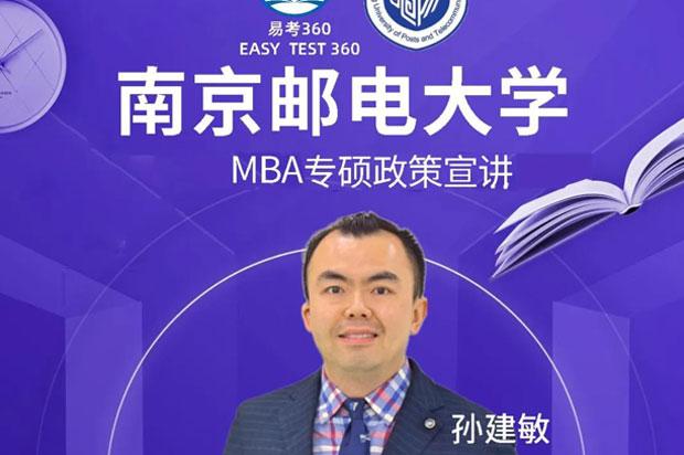 6月12日,南邮MBA项目2022年招生政策线下宣讲会即将开启!