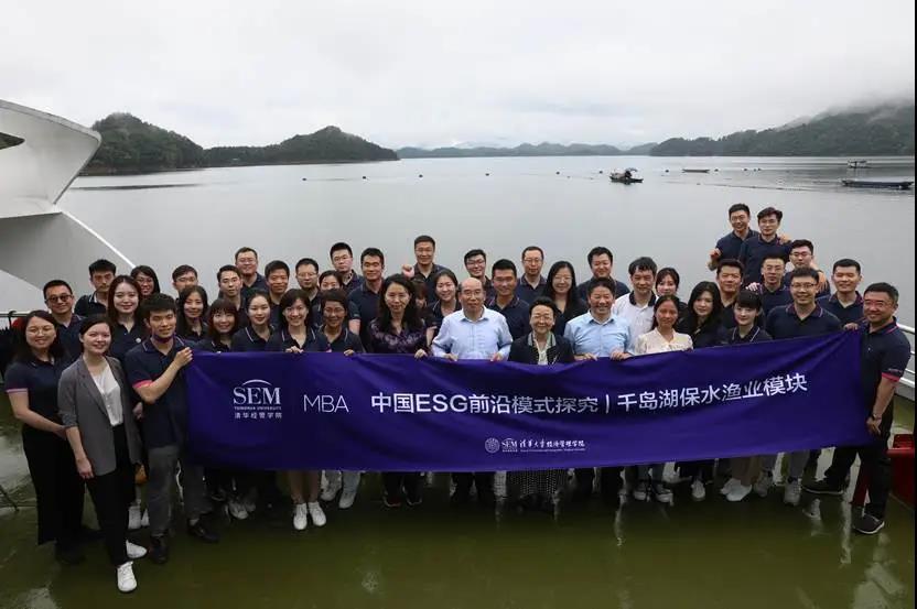 碧波秀水畔的生动一课,清华MBA《中国ESG前沿模式探究系列课程》走进千岛湖