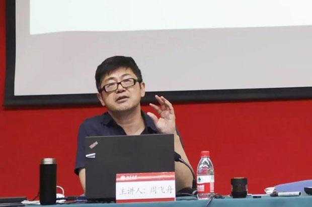 北京大学MPA邀请周飞舟教授厅以《城镇化的社会学研究》为题发表演讲
