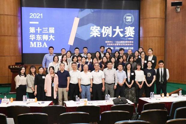 2021年第十三届华东师范大学MBA案例大赛顺利落幕