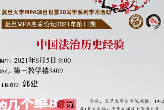 复旦MPA2021年第11期名家论坛成功举办