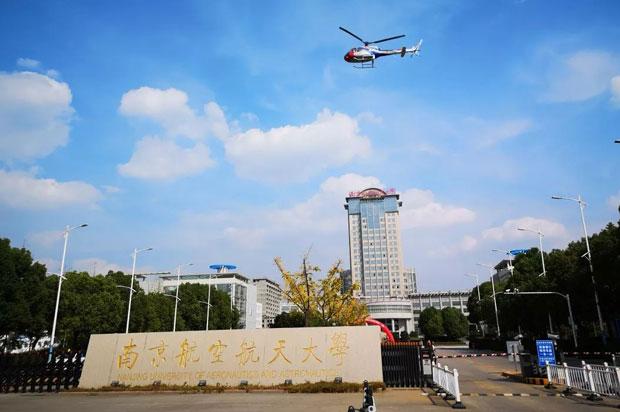 南京航空航天大学2022年MBA综合考核选拔公告