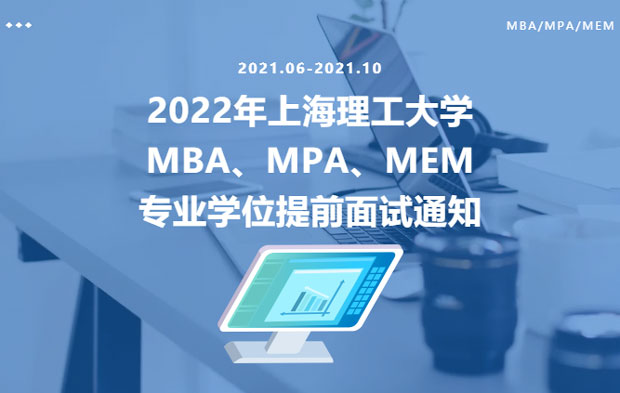 2022年上海理工大学MBA/MPA/MEM专业学位提前面试通知