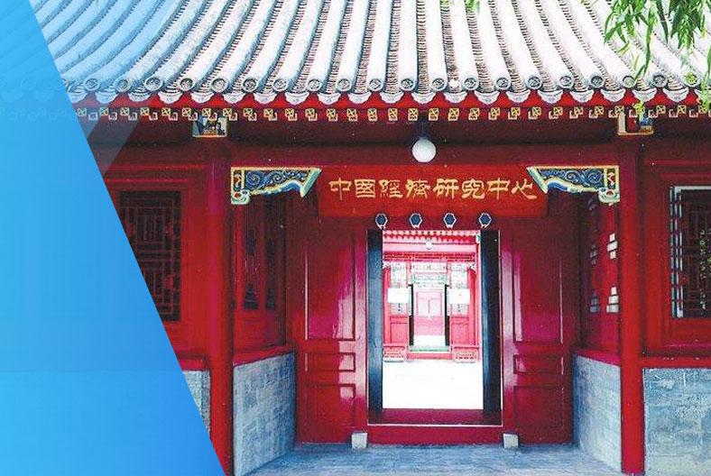 北京大学国家发展研究院EMBA项目