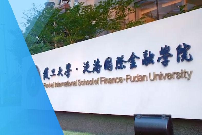 复旦大学泛海国际金融学院EMBA项目