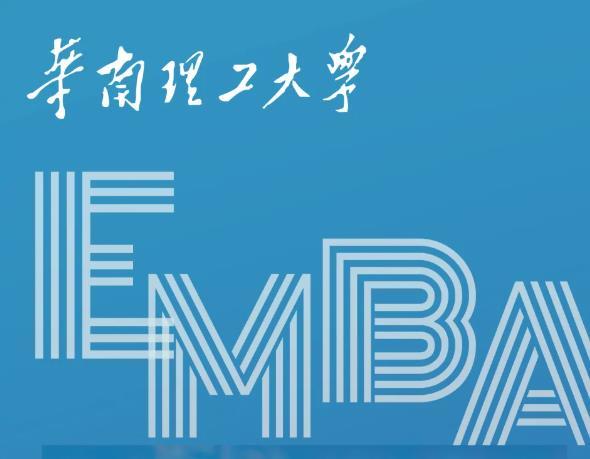 华南理工大学2022高级管理人员工商管理硕士(EMBA)招生简章