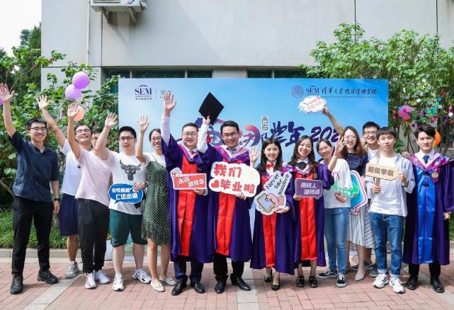 清华大学经济管理学院2021毕业典礼成功举行