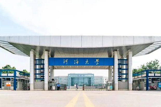2022年河海大学非全日制会计硕士MPAcc招生简章