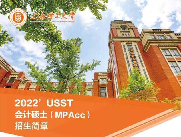上海理工大学会计硕士(MPAcc)2022年招生简章