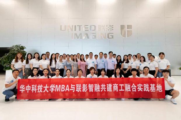 华中科技大学MBA与联影智融联合共建商工融合实践基地授牌仪式顺利举行