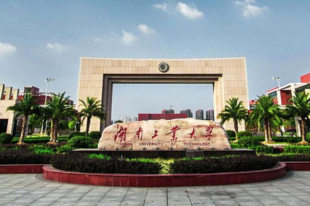 湖南工业大学2022年工商管理硕士(MBA)招生简章