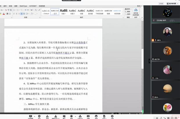 广东技术师范大学财经学院召开MPAcc教学案例开发和第四次人才培养方案研讨