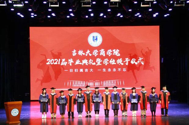 吉林大学商学院隆重举行2021届毕业典礼暨学位授予仪式