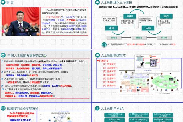 广东外语外贸大学MBA新技术系列讲座第四讲成功举行