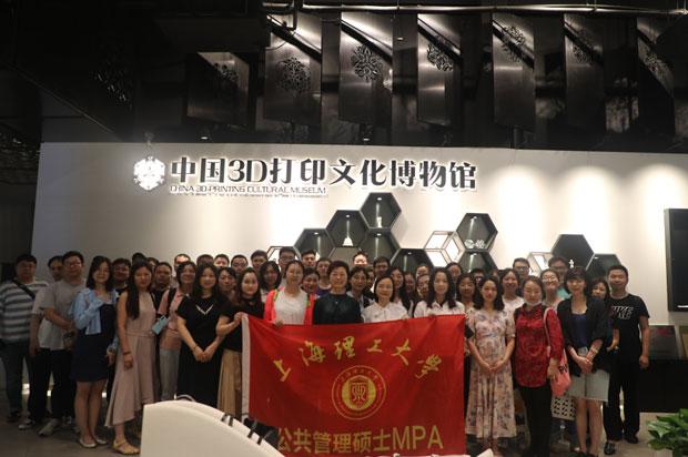 上海理工大学2020级MPA学生赴智慧湾科创园专业实践活动纪实