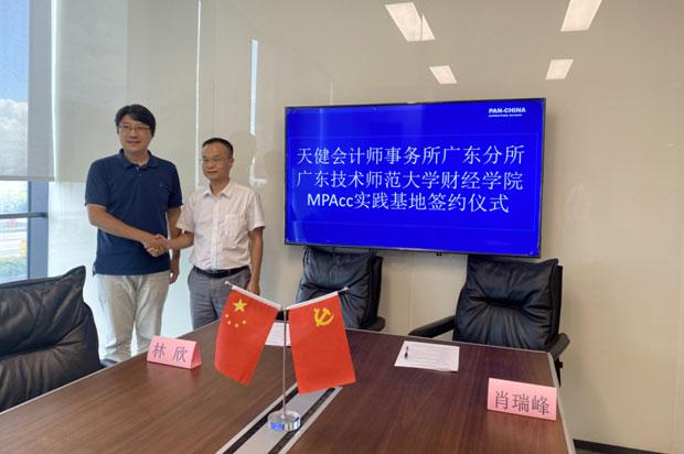 广东技术师范大学与天健会计师事务所签署MPAcc实践基地合作协议