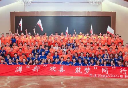 同济大学EMBA2021级新生拓展活动成功举办