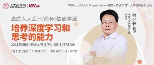 """人大商学院MPAcc新生入学导向系列活动——""""培养深度学习和思考的能力""""讲座成功举行"""