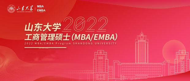 2022年入学山东大学MBA/EMBA,这13个问题你需要知道!