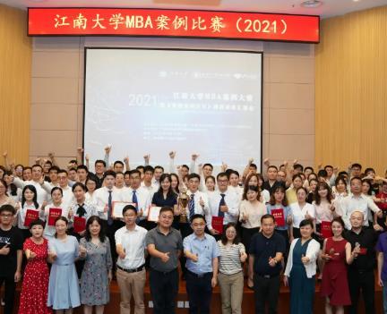 2021第六届江南大学MBA案例比赛暨《案例管理研讨》成果汇报会成功举行